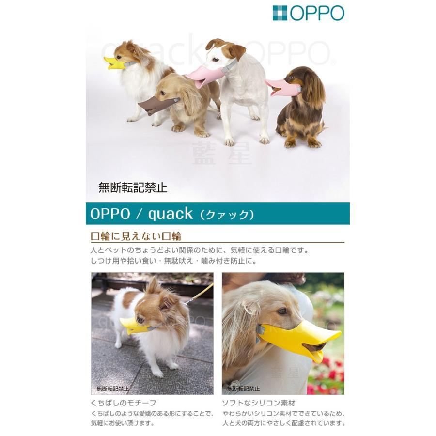 OPPO オッポ quuack クァック SMサイズ 【配送区分:P】 aiboshi 02