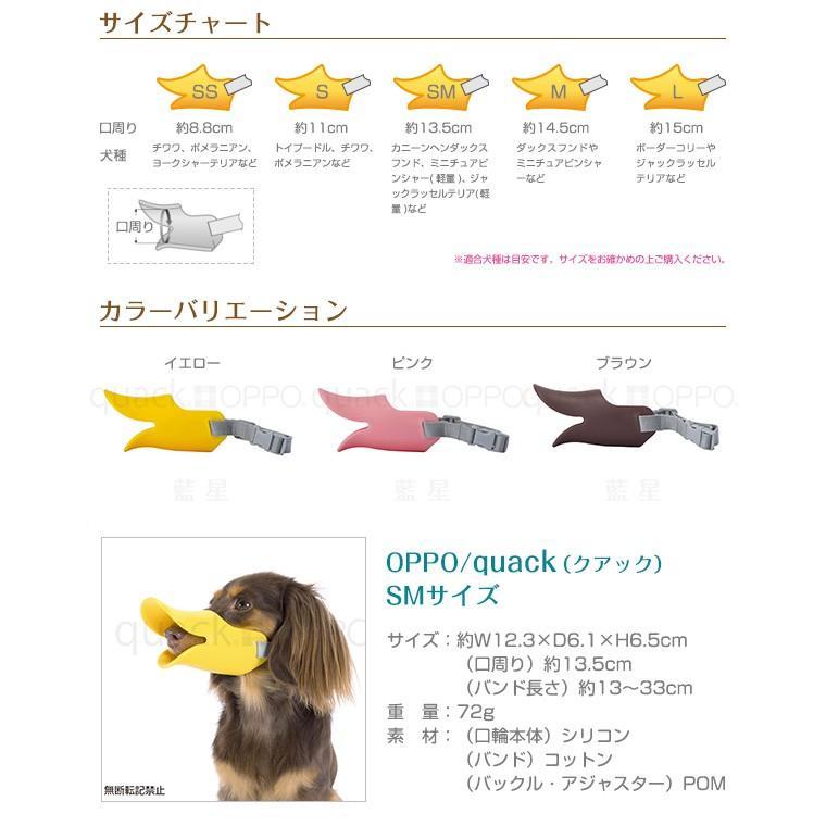 OPPO オッポ quuack クァック SMサイズ 【配送区分:P】 aiboshi 03