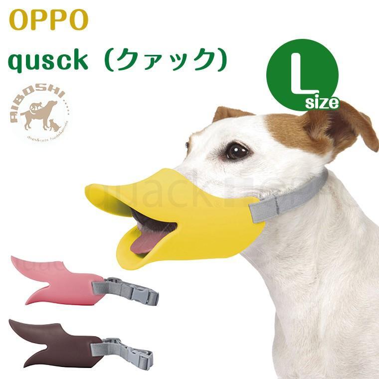 OPPO オッポ quuack クァック Lサイズ 【配送区分:P】|aiboshi