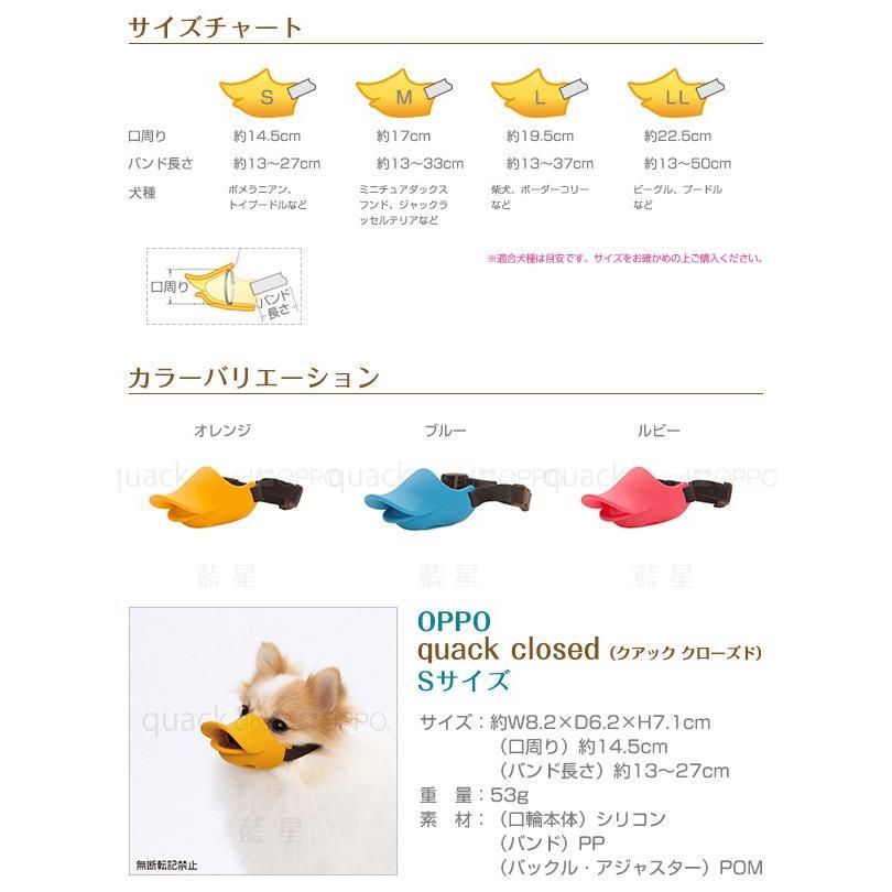 OPPO オッポ クァック クローズド quuack closed Sサイズ 【配送区分:P】|aiboshi|03
