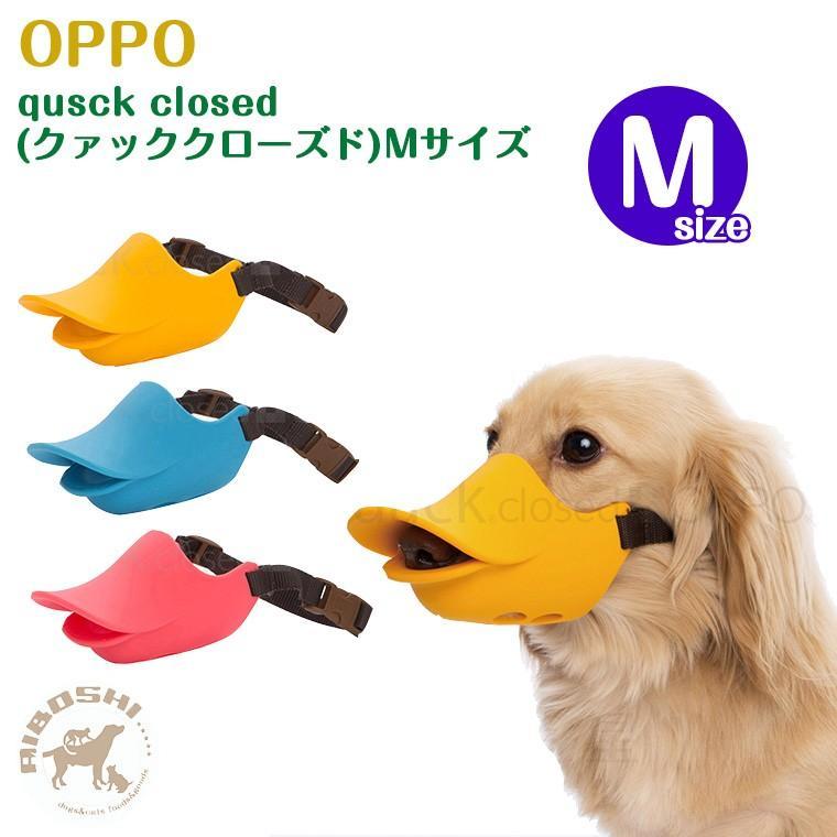 OPPO オッポ クァック クローズド quuack closed Mサイズ 【配送区分:P】 aiboshi