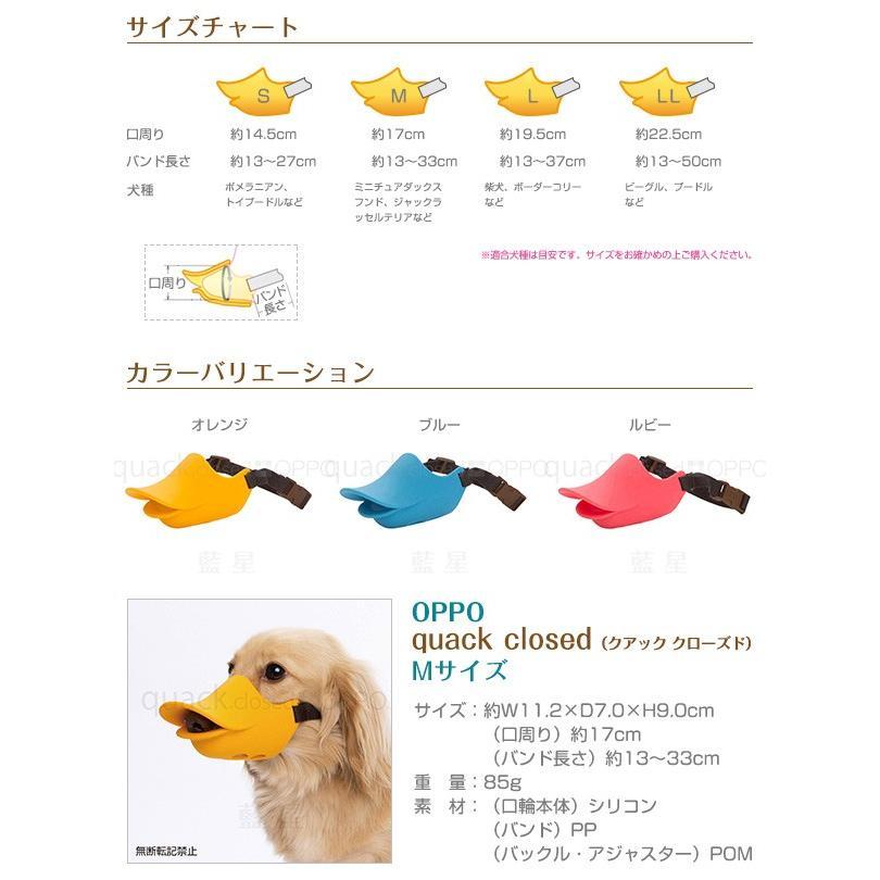 OPPO オッポ クァック クローズド quuack closed Mサイズ 【配送区分:P】 aiboshi 03