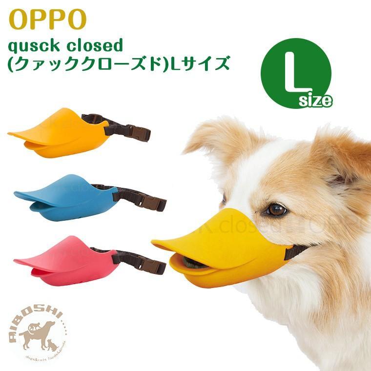 OPPO オッポ クァック クローズド quuack closed Lサイズ 【配送区分:P】 aiboshi