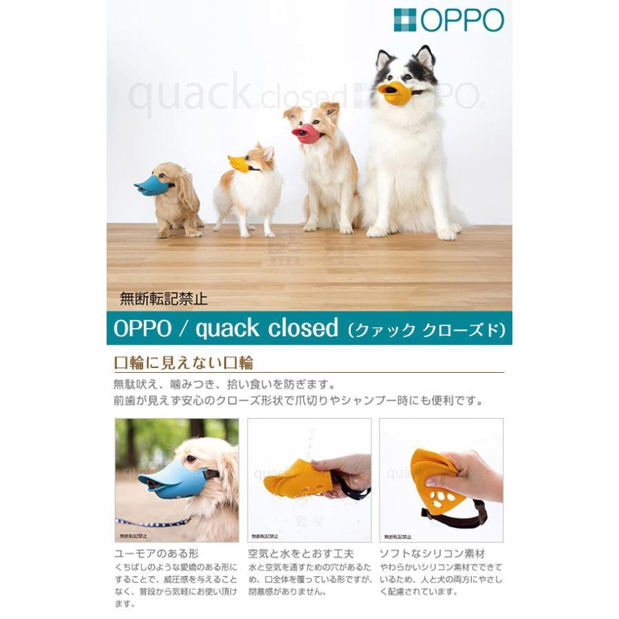 OPPO オッポ クァック クローズド quuack closed Lサイズ 【配送区分:P】 aiboshi 02