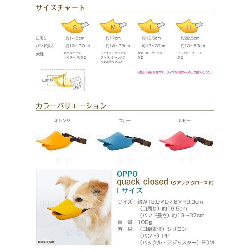 OPPO オッポ クァック クローズド quuack closed Lサイズ 【配送区分:P】 aiboshi 03
