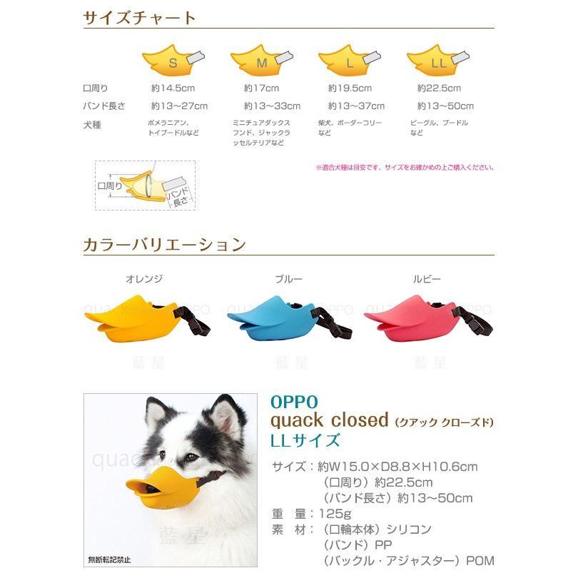 OPPO オッポ クァック クローズド quuack closed LLサイズ 【配送区分:P】|aiboshi|03