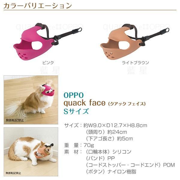 OPPO オッポ クァック フェイス quuack face Sサイズ 【配送区分:P】|aiboshi|03