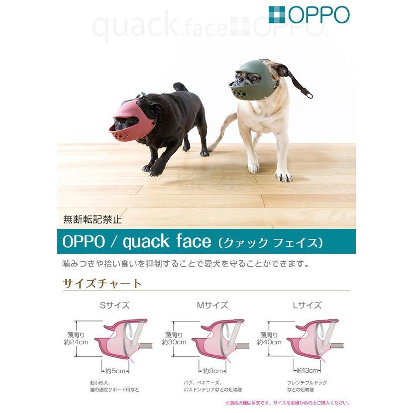 OPPO オッポ クァック フェイス quuack face Lサイズ 【配送区分:P】|aiboshi|02