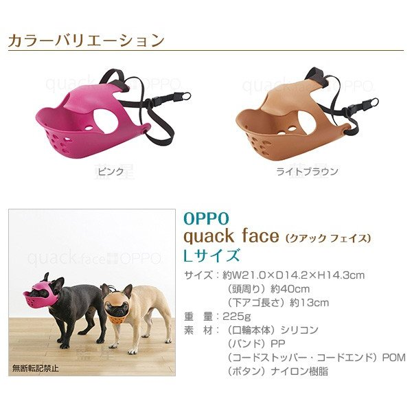 OPPO オッポ クァック フェイス quuack face Lサイズ 【配送区分:P】|aiboshi|03