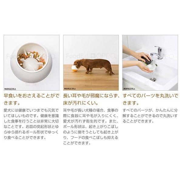 OPPO オッポ フードボール ミニ FoodBall mini 【配送区分:P】|aiboshi|03