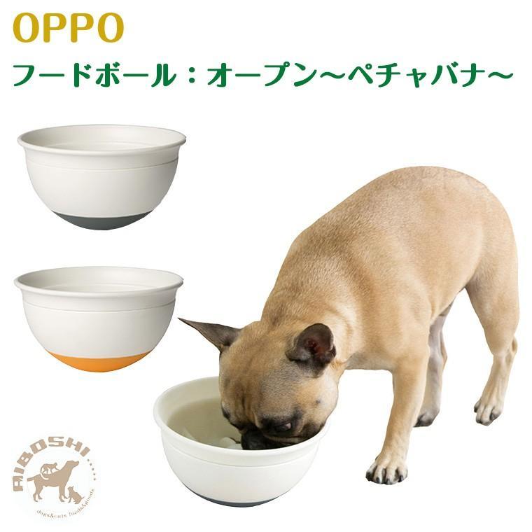 OPPO オッポ フードボール オープン 〜ペチャバナ〜 FoodBall open 【配送区分:P】 aiboshi
