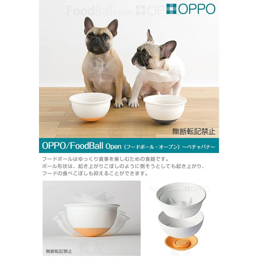 OPPO オッポ フードボール オープン 〜ペチャバナ〜 FoodBall open 【配送区分:P】 aiboshi 02