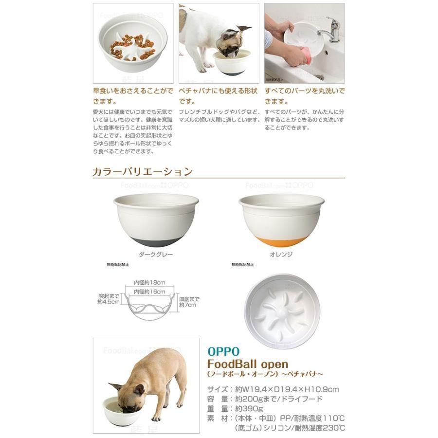 OPPO オッポ フードボール オープン 〜ペチャバナ〜 FoodBall open 【配送区分:P】 aiboshi 03