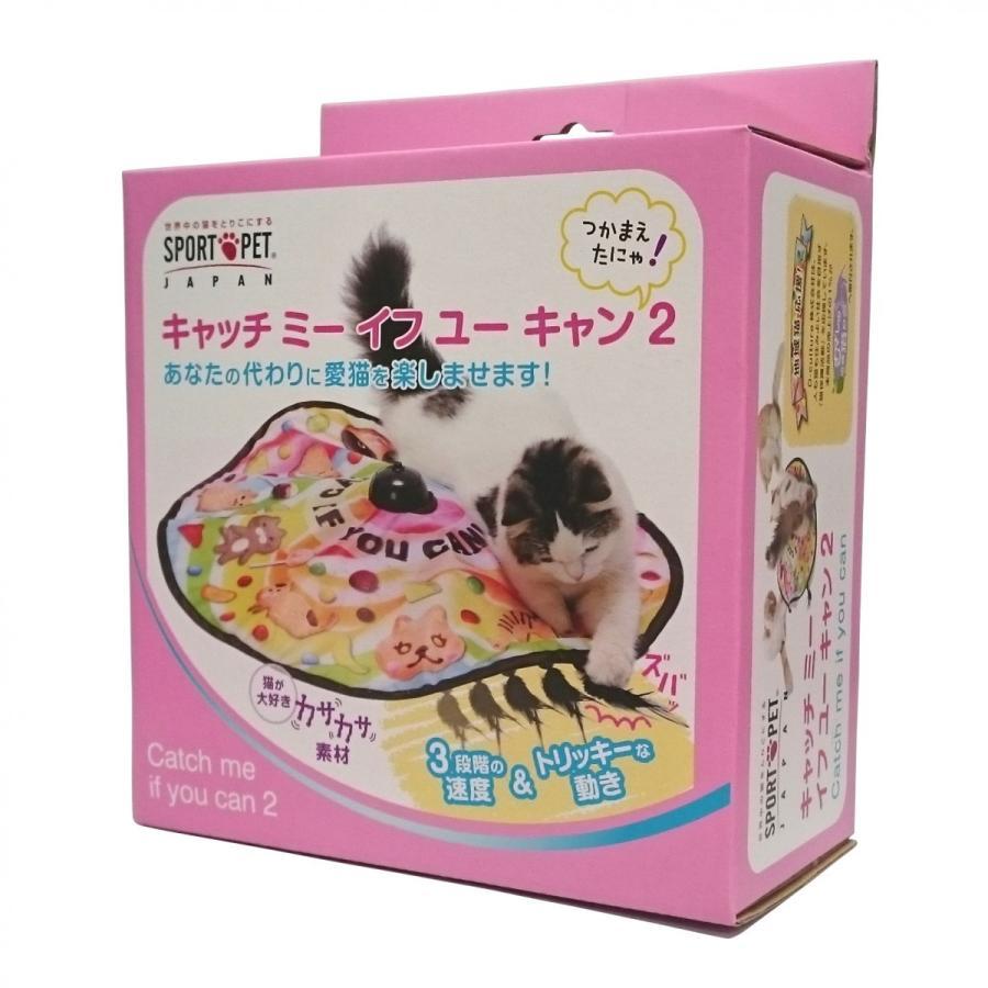 キャッチミーイフユーキャン2 猫 通販 おもちゃ SPORT チープ 猫壱 PET