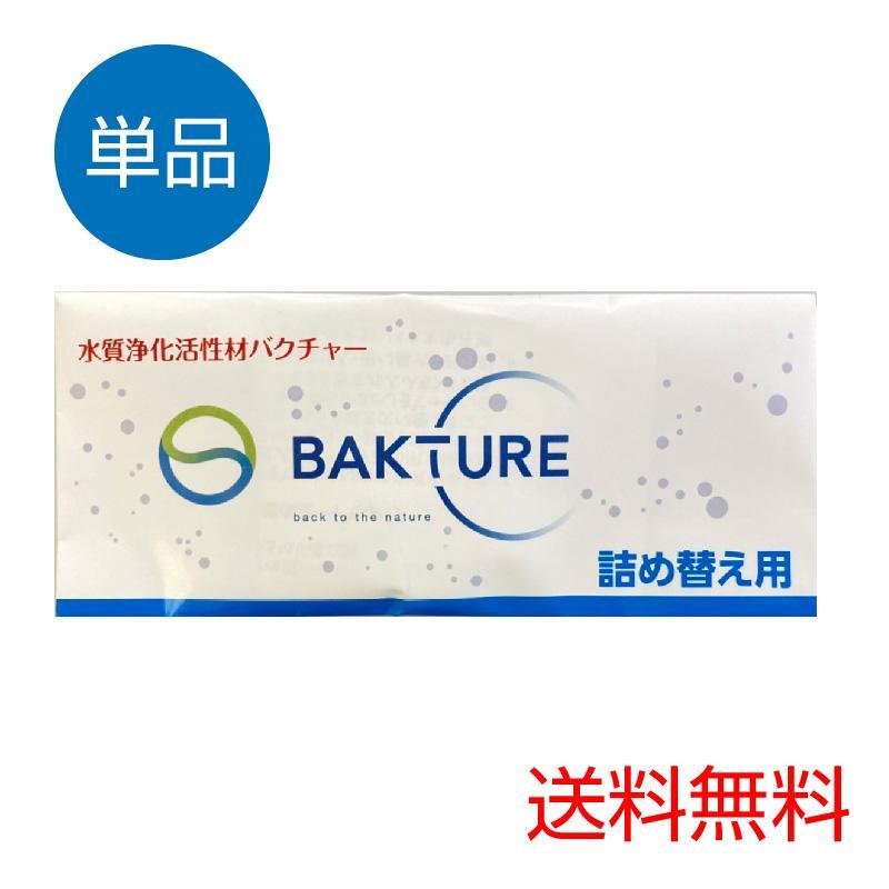 詰め替え用 水質浄化活性石 バクチャー