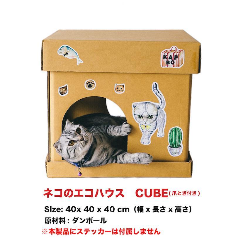 ※ラッピング ※ 猫 ダンボールハウス おしゃれ かわいい 家 猫のエコハウス 爪とぎ付き 爪とぎ 数量限定 Cube アウトレット 猫爪とぎボックス 新作通販 猫用爪とぎ ストレス解消