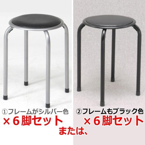 パイプ丸イス 6脚セット 爆買い送料無料 特価 送料無料 北海道 沖縄 パイプ椅子 高級品 パイプ丸椅子 FB-01BK 離島を除く サイズはよくご確認くださいませ