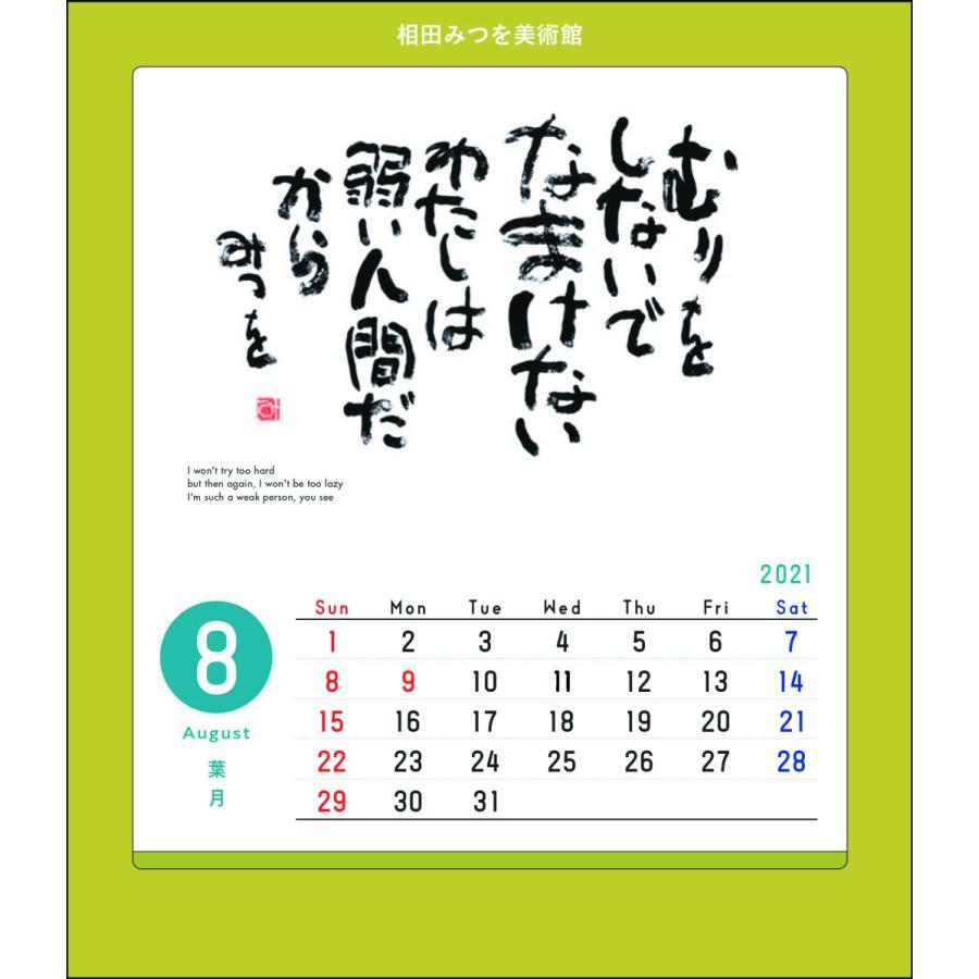 カレンダー 相田 みつを