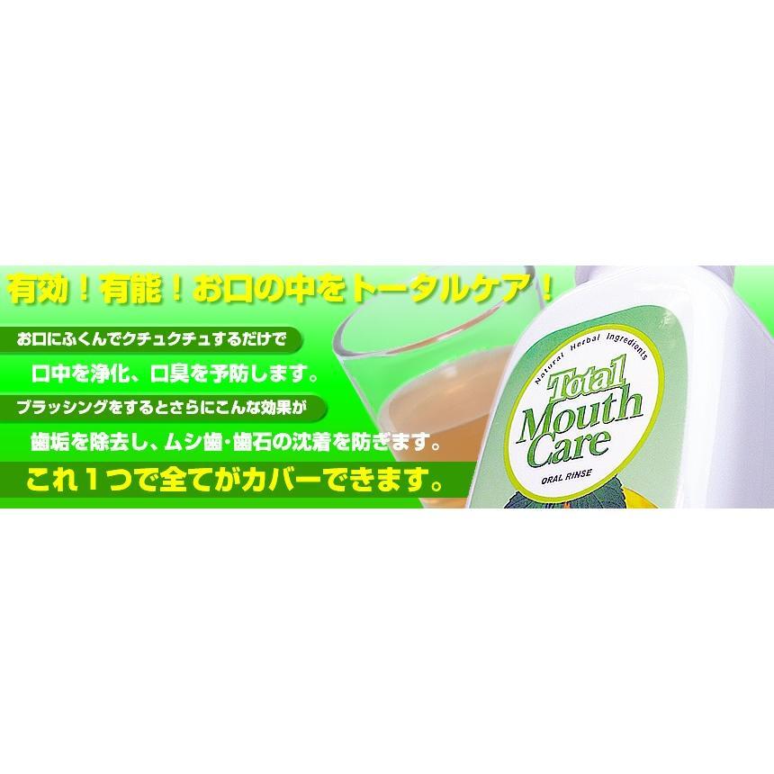 オーガニック100%の汚れが目に見えるオーラルリンス トータルマウスケア|aidaya-honpo|03