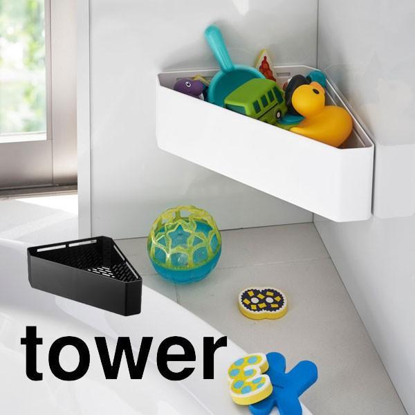 マグネット 磁石 風呂場 バスルーム 壁かけ 収納 ラック 山崎実業 tower マグネットバスルームコーナーおもちゃラック タワー yz-4264|aifa