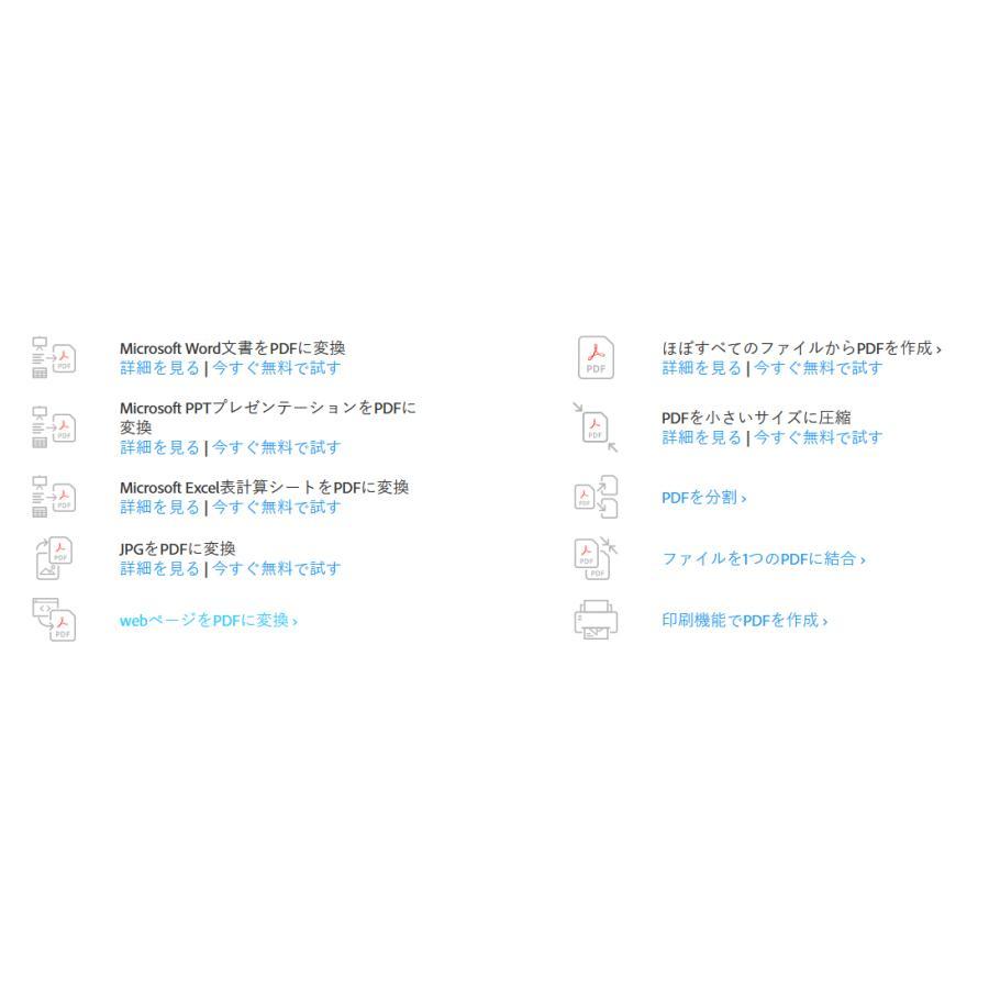 Adobe Acrobat Pro 2020永続ライセンス版|Windows/Mac対応|オンラインコード版|(最新PDF)アドビAcrobat シリアル番号|aifull|06
