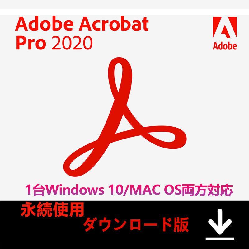 (最新PDF)Adobe Acrobat Pro 2020永続ライセンス 1台Windows 10/MAC OS両方対応 ダウンロード版日本語版/アドビ・アクロバット aifull
