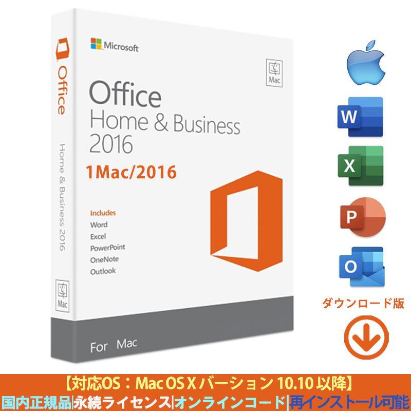 Microsoft Office 2016 Home and Business 1台macプロダクトキー 正規版 ダウンロード版インストール完了までサポート致しますOffice2016 aifull