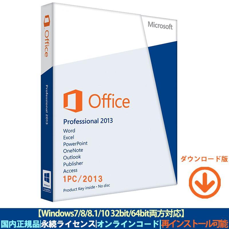 Microsoft Office 2013 Professional Plus 1PC プロダクトキー 正規版 ダウンロード版 永続ライセンス インストール完了までサポート致します aifull