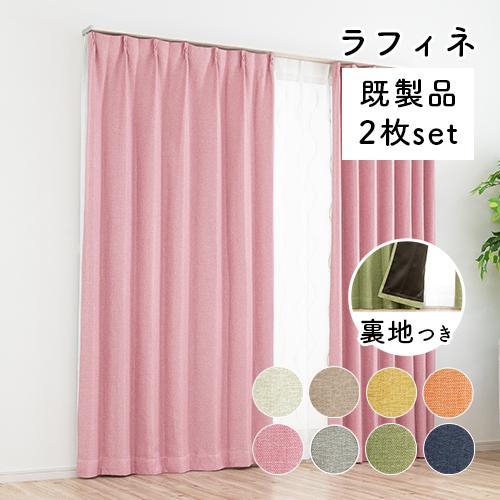 2枚組 既製遮光カーテン/選べる9サイズ 裏地付き遮光形状記憶カーテン「ラフィネ」(2枚入)|aiika