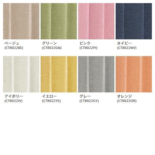2枚組 既製遮光カーテン/選べる9サイズ 裏地付き遮光形状記憶カーテン「ラフィネ」(2枚入)|aiika|03