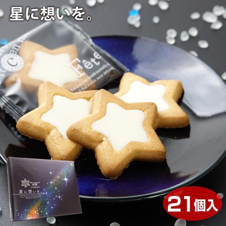 スター☆ビレッジ阿智 星に想いを 21個入 タルトクッキー お土産 ...