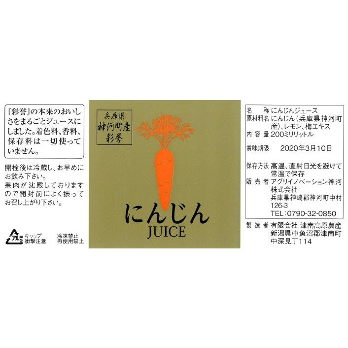 プレミアム にんじんジュース 神河町産 彩誉100%使用 20本入り aik-kamikawa 03