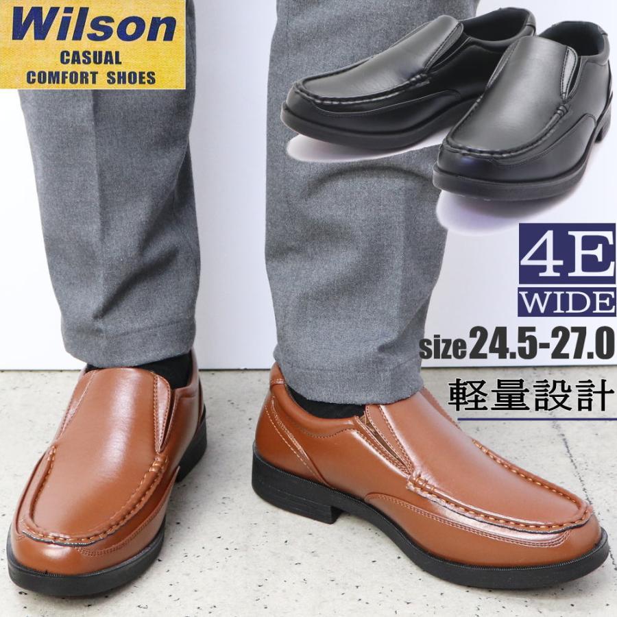 Wilson (ウイルソン)4E/スリッポン/両側ゴム付き付/ウォーキングシューズ/超軽量/No1602