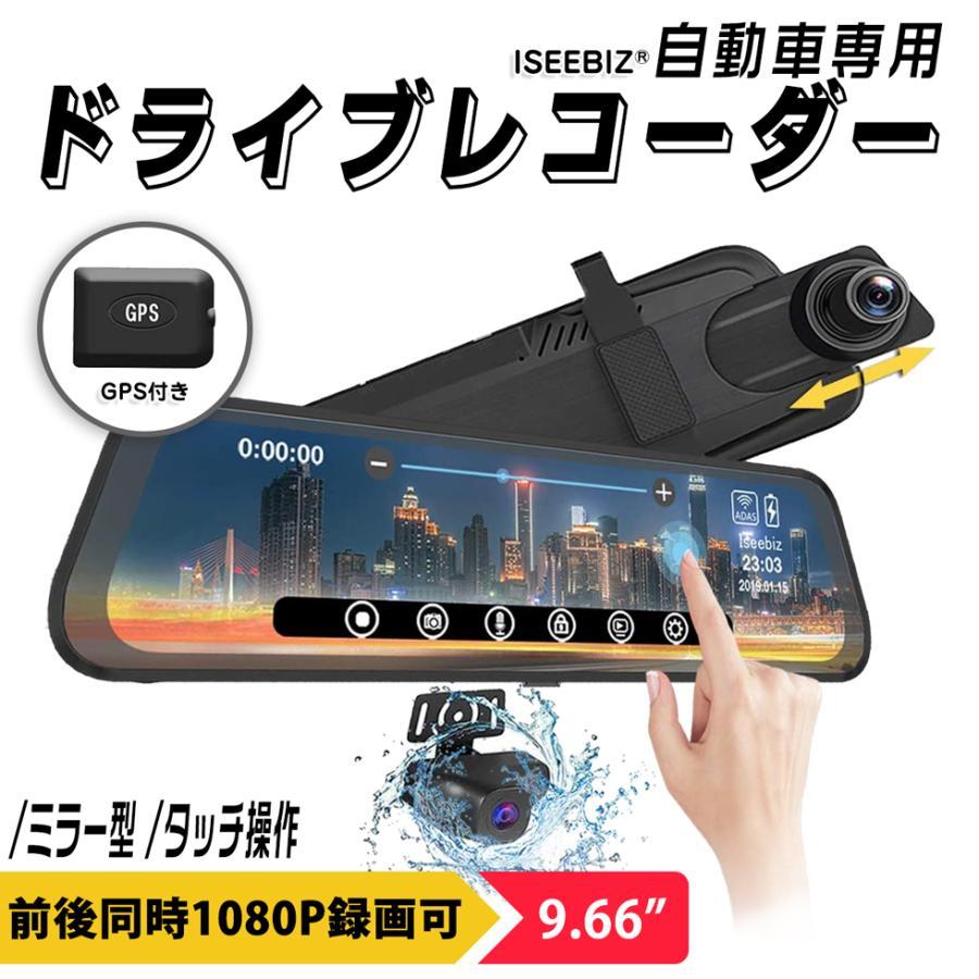 自動車ドライブレコーダー ミラー型 9.66in Iseebiz 1080P FHD 前後カメラ GPS Gセンサー 東西日本対応 車線逸脱 警報搭載 駐車監視 aikikabushiki