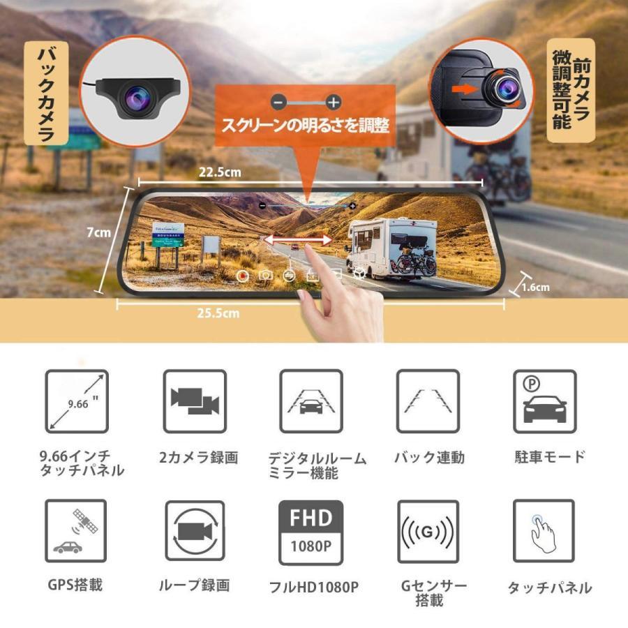 自動車ドライブレコーダー ミラー型 9.66in Iseebiz 1080P FHD 前後カメラ GPS Gセンサー 東西日本対応 車線逸脱 警報搭載 駐車監視 aikikabushiki 02
