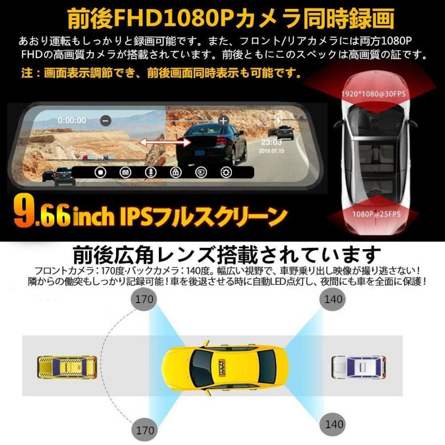 自動車ドライブレコーダー ミラー型 9.66in Iseebiz 1080P FHD 前後カメラ GPS Gセンサー 東西日本対応 車線逸脱 警報搭載 駐車監視 aikikabushiki 03