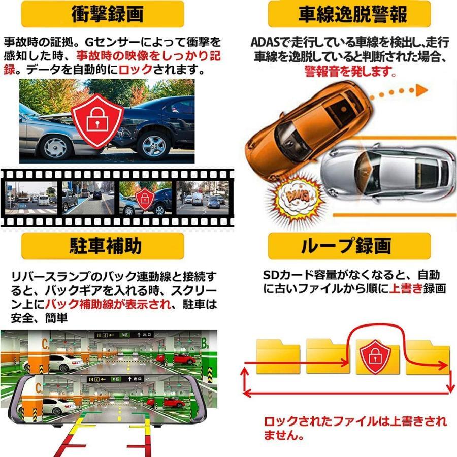 自動車ドライブレコーダー ミラー型 9.66in Iseebiz 1080P FHD 前後カメラ GPS Gセンサー 東西日本対応 車線逸脱 警報搭載 駐車監視 aikikabushiki 05