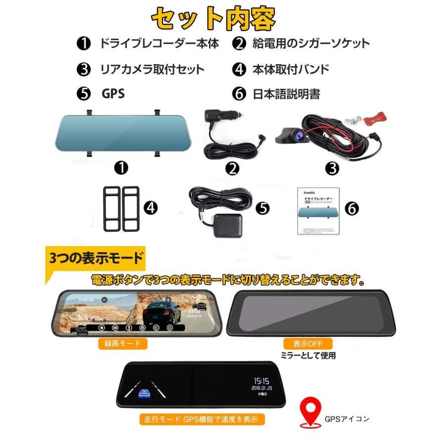 自動車ドライブレコーダー ミラー型 9.66in Iseebiz 1080P FHD 前後カメラ GPS Gセンサー 東西日本対応 車線逸脱 警報搭載 駐車監視 aikikabushiki 07