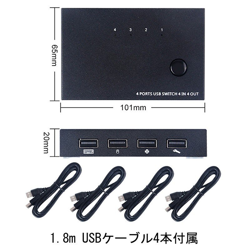 USB切替器 USB2.0対応 KVMスイッチ ES-Tune 4入力4出力 USBハブ 4台用 MAC対応 キーボード マウス プリンター パソコン 切替器 aikikabushiki 08
