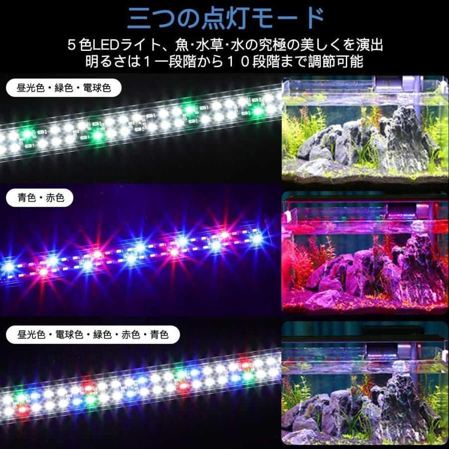 水槽照明 LEDライト 46-63CM水槽用 アクアリウムライト 水槽照明 3種照明モード 10段階明るさ調整 スライド式 24個LED aikikabushiki 05