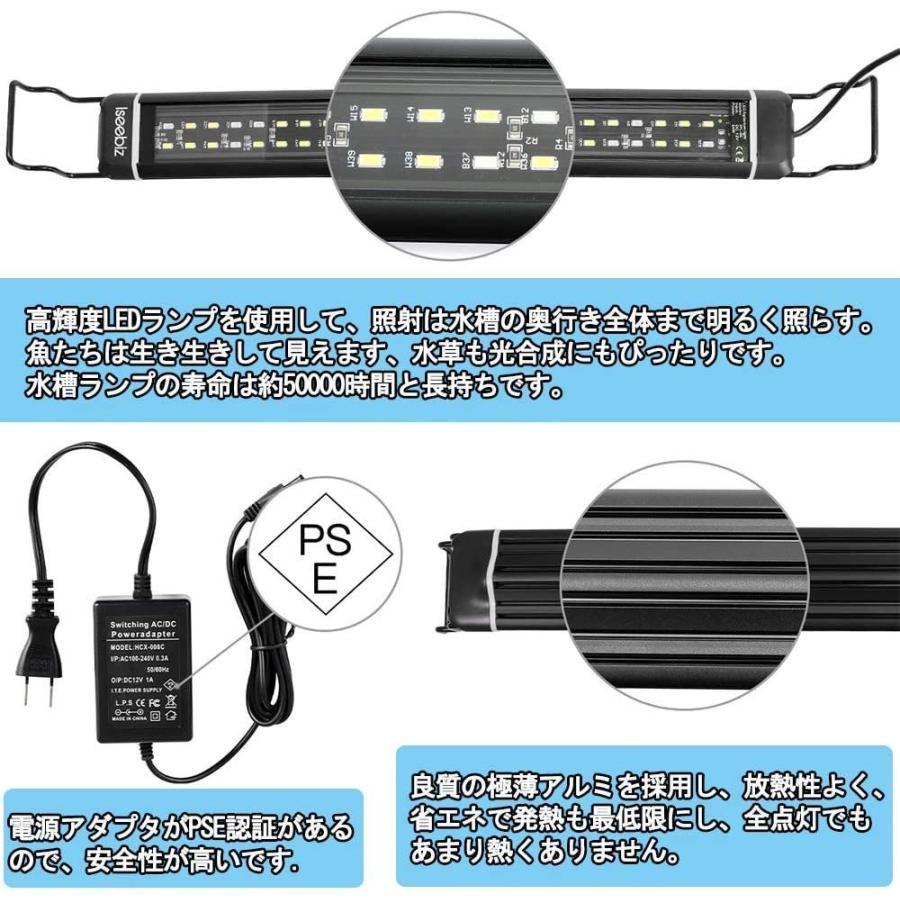 水槽照明 LEDライト 46-63CM水槽用 アクアリウムライト 水槽照明 3種照明モード 10段階明るさ調整 スライド式 24個LED aikikabushiki 06