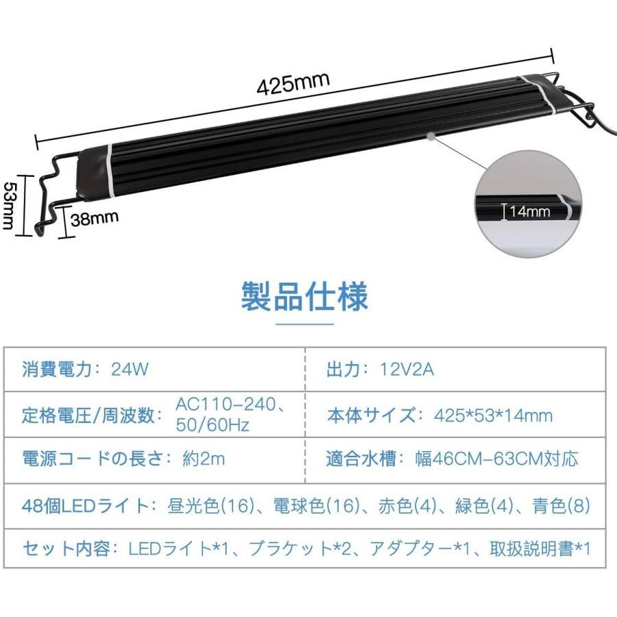 水槽照明 LEDライト 46-63CM水槽用 アクアリウムライト 水槽照明 3種照明モード 10段階明るさ調整 スライド式 24個LED aikikabushiki 07