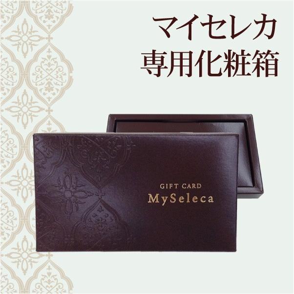 マイセレカ(Myseleca) 専用化粧箱 (ギフト券・内祝い 内祝)(出産内祝い 出産祝い お返し 香典返し 引き出物 快気祝い) aikuru