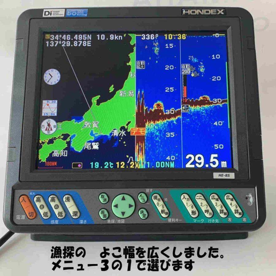 9/28 在庫あり TD25 HE-8S ヘデングセンサー接続できます HE-8S ホンデックス 釣り 魚探 HE8s 魚群探知機 航海計器|aimarine-pro|03