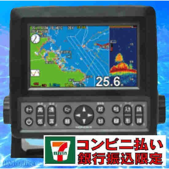 コンビニ払い限定 ホンデックス HE-601GPII GPS 魚群探知機 HE-601 在庫あり HONDEX 漁探