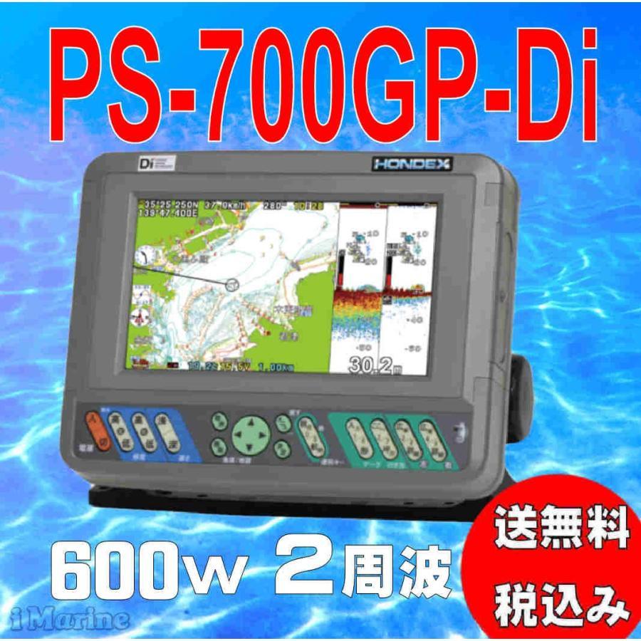 カード5%還元事業者 PS-700GP-Di ホンデックス 7型 GPS内蔵 魚探