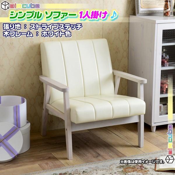 ソファ 1P 木フレーム 張地:ストライプステッチ 張地:ストライプステッチ 1人掛け ソファー 1人用 ホワイト 白 椅子 sofa PVCレザー