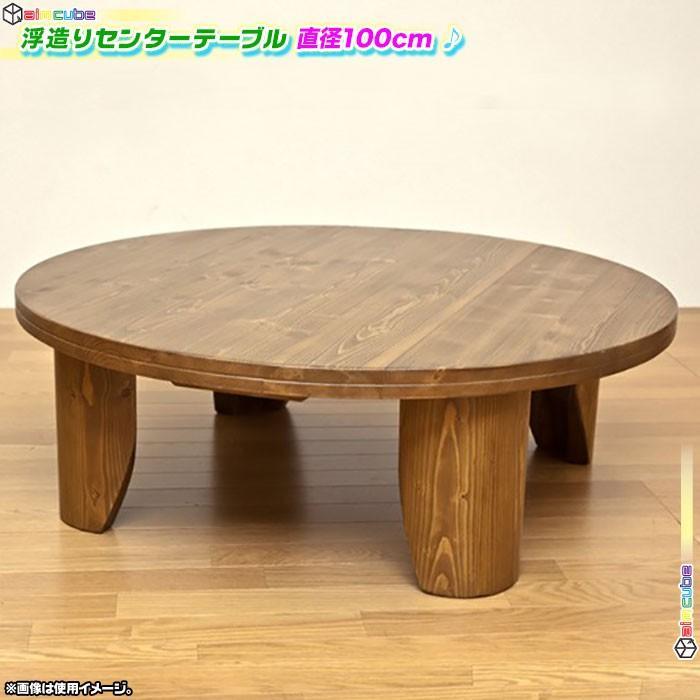 浮造り ちゃぶ台 幅100cm 折り畳み脚 丸型 テーブル テーブル ラウンドテーブル 座卓 直径100cm