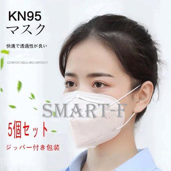 KN95マスク (N95同規格)5枚*2 3D 5層構造 不織布マスク【ウイルス/コロナ/対策】高性能マスク 男女兼用 成人サイズ 漏れない 三回|aimeeshop