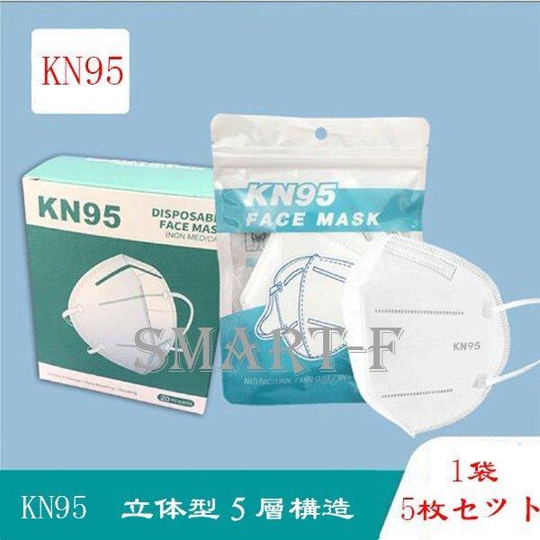 KN95マスク (N95同規格)5枚*2 3D 5層構造 不織布マスク【ウイルス/コロナ/対策】高性能マスク 男女兼用 成人サイズ 漏れない 三回|aimeeshop|03